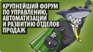 Российская неделя продаж 2013
